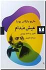 خرید کتاب عیش مدام از: www.ashja.com - کتابسرای اشجع