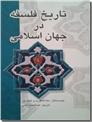 خرید کتاب تاریخ فلسفه در جهان اسلامی از: www.ashja.com - کتابسرای اشجع