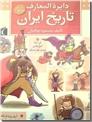 خرید کتاب دایره المعارف تاریخ ایران از: www.ashja.com - کتابسرای اشجع