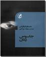 خرید کتاب جاسوس زمان از: www.ashja.com - کتابسرای اشجع