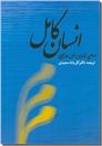 خرید کتاب انسان کامل ابن عربی از: www.ashja.com - کتابسرای اشجع