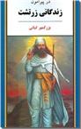 خرید کتاب در پیرامون زندگانی زرتشت از: www.ashja.com - کتابسرای اشجع