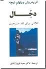 خرید کتاب دجال از: www.ashja.com - کتابسرای اشجع