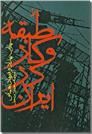خرید کتاب طبقه و کار در ایران از: www.ashja.com - کتابسرای اشجع