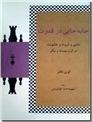 خرید کتاب جابجایی در قدرت از: www.ashja.com - کتابسرای اشجع