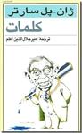 خرید کتاب کلمات - سارتر از: www.ashja.com - کتابسرای اشجع