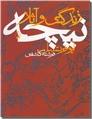 خرید کتاب زندگی و آثار نیچه از: www.ashja.com - کتابسرای اشجع