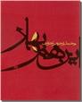 خرید کتاب این هم بهار از: www.ashja.com - کتابسرای اشجع