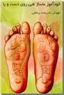 خرید کتاب خودآموز ماساژ طبی روی دست و پا از: www.ashja.com - کتابسرای اشجع