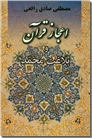 خرید کتاب اعجاز قرآن و بلاغت محمد از: www.ashja.com - کتابسرای اشجع