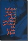 خرید کتاب برنامه ریزی درسی برای مدارس ابتدایی در هزاره سوم از: www.ashja.com - کتابسرای اشجع