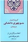 خرید کتاب گزیده اشعار منوچهری دامغانی، فروغ گل از: www.ashja.com - کتابسرای اشجع