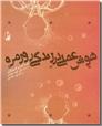 خرید کتاب هوش عملی در زندگی روزمره از: www.ashja.com - کتابسرای اشجع