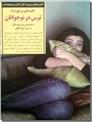 خرید کتاب کلیدهای برخورد با ترس در نوجوانان از: www.ashja.com - کتابسرای اشجع