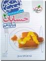 خرید کتاب پرسش های چهارگزینه ای - حسابان 2 از: www.ashja.com - کتابسرای اشجع