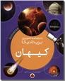 خرید کتاب دانشنامه تصویری بریتانیکا (کیهان) از: www.ashja.com - کتابسرای اشجع