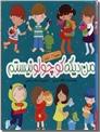 خرید کتاب من دیگه کوچولو نیستم از: www.ashja.com - کتابسرای اشجع