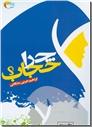 خرید کتاب چرا حجاب؟ از: www.ashja.com - کتابسرای اشجع