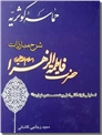 خرید کتاب حماسه کوثریه از: www.ashja.com - کتابسرای اشجع