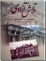 خرید کتاب تلاش آزادی از: www.ashja.com - کتابسرای اشجع