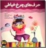 خرید کتاب حرفهای چرخ خیاطی از: www.ashja.com - کتابسرای اشجع