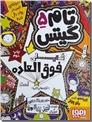 خرید کتاب تام گیتس - خیلی فوق العاده است توی بعضی کارها از: www.ashja.com - کتابسرای اشجع