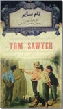 خرید کتاب تام سایر - جیبی از: www.ashja.com - کتابسرای اشجع