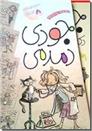 خرید کتاب جودی دمدمی 13 جلدی از: www.ashja.com - کتابسرای اشجع