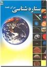 خرید کتاب ستاره شناسی برای همه از: www.ashja.com - کتابسرای اشجع