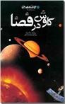 خرید کتاب کاوش در فضا از: www.ashja.com - کتابسرای اشجع