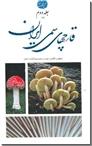 خرید کتاب قارچ های سمی ایران از: www.ashja.com - کتابسرای اشجع