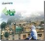 خرید کتاب نگاهی به ماسوله از: www.ashja.com - کتابسرای اشجع