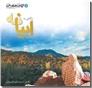 خرید کتاب نگاهی به ابیانه از: www.ashja.com - کتابسرای اشجع