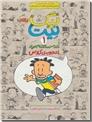 خرید کتاب مجموعه بیگ نیت - دردسرساز تمام عیار - 7 جلدی از: www.ashja.com - کتابسرای اشجع