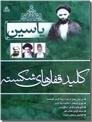 خرید کتاب یاسین کلید قفل های شکسته از: www.ashja.com - کتابسرای اشجع
