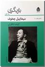 خرید کتاب بازیگری 1 - کلیات از: www.ashja.com - کتابسرای اشجع