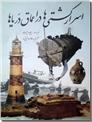 خرید کتاب اسرار کشتی ها در اعماق دریاها از: www.ashja.com - کتابسرای اشجع