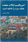 خرید کتاب امپریالیسم ایالت متحده جنگ سرد را باخته است از: www.ashja.com - کتابسرای اشجع