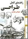 خرید کتاب راهنمای کامل طراحی از: www.ashja.com - کتابسرای اشجع