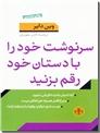 خرید کتاب سرنوشت خود را با دستان خود رقم بزنید از: www.ashja.com - کتابسرای اشجع