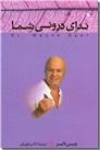 خرید کتاب ندای درونی شما از: www.ashja.com - کتابسرای اشجع