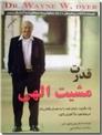 خرید کتاب قدرت مشیت الهی از: www.ashja.com - کتابسرای اشجع