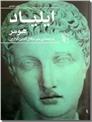 خرید کتاب ایلیاد ترجمه کزازی از: www.ashja.com - کتابسرای اشجع
