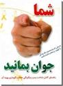 خرید کتاب شما جوان بمانید از: www.ashja.com - کتابسرای اشجع