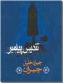 خرید کتاب تندیس پیامبر از: www.ashja.com - کتابسرای اشجع