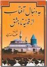 خرید کتاب به دنبال آفتاب از قونیه تا دمشق از: www.ashja.com - کتابسرای اشجع