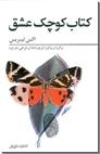 خرید کتاب کتاب کوچک عشق از: www.ashja.com - کتابسرای اشجع