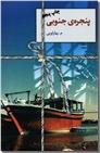 خرید کتاب کتاب کوچک آرامش از: www.ashja.com - کتابسرای اشجع