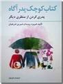خرید کتاب کتاب کوچک پدر آگاه از: www.ashja.com - کتابسرای اشجع
