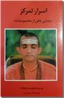 خرید کتاب کتاب کوچک شادی از: www.ashja.com - کتابسرای اشجع